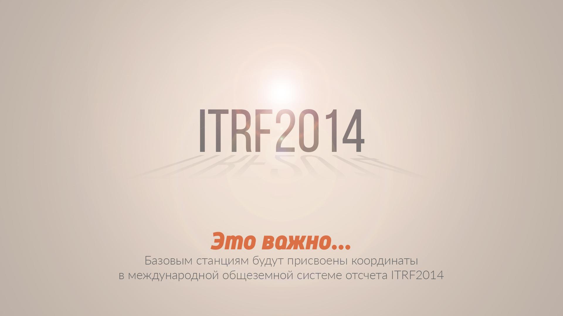 ITRF2014 2